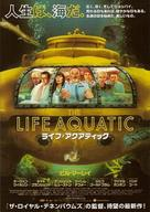 The Life Aquatic with Steve Zissou - Japanese Movie Poster (xs thumbnail)