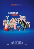 Sing - Taiwanese Movie Poster (xs thumbnail)