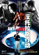 Antitrust - Chinese Movie Poster (xs thumbnail)