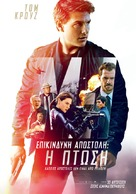 Mission: Impossible - Fallout - Greek Movie Poster (xs thumbnail)