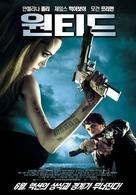 Wanted - South Korean Movie Poster (xs thumbnail)