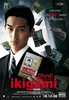 Ikigami - Thai Movie Poster (xs thumbnail)