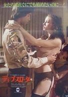 Deep Rub - Japanese Movie Poster (xs thumbnail)