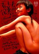 Kan shang qu hen mei - Chinese poster (xs thumbnail)