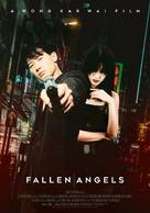 Duo luo tian shi - International Movie Poster (xs thumbnail)