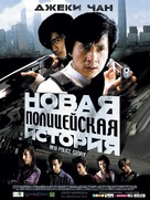 New Police Story - Russian Movie Poster (xs thumbnail)