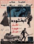 The Unforgiven - Iranian poster (xs thumbnail)