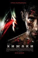 Predators - Ukrainian Movie Poster (xs thumbnail)