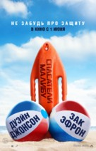 Baywatch - Russian Movie Poster (xs thumbnail)