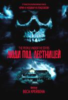 The People Under The Stairs - Russian Movie Poster (xs thumbnail)