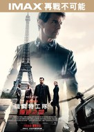 Mission: Impossible - Fallout - Hong Kong Movie Poster (xs thumbnail)