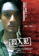 Saat yan faan - Taiwanese Movie Poster (xs thumbnail)