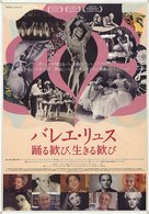 Ballets russes - Japanese Movie Poster (xs thumbnail)