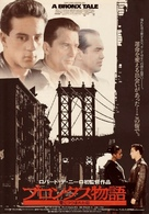A Bronx Tale - Japanese Movie Poster (xs thumbnail)