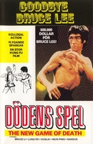 Goodbye Bruce Lee - Swedish Movie Poster (xs thumbnail)