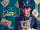 The Personal History of David Copperfield - Russian Movie Poster (xs thumbnail)