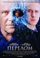 Fracture - Russian Movie Poster (xs thumbnail)