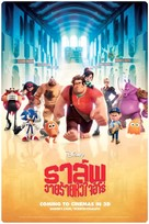 Wreck-It Ralph - Thai Movie Poster (xs thumbnail)
