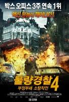 Torrente 4 - South Korean Movie Poster (xs thumbnail)
