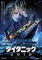 Titanic II - Japanese Movie Cover (xs thumbnail)