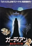 The Guardian - Japanese Movie Poster (xs thumbnail)