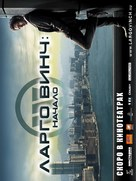 Largo Winch - Russian Movie Poster (xs thumbnail)