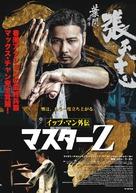 Ye Wen hui chuan: Zhang Tianzhi - Japanese Movie Poster (xs thumbnail)