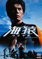 Sea Monkey - Japanese Movie Cover (xs thumbnail)