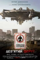 District 9 - Ukrainian Movie Poster (xs thumbnail)