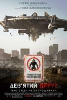 District 9 - Ukrainian Movie Poster (xs thumbnail)