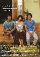 Kichin - Japanese Movie Poster (xs thumbnail)