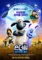 A Shaun the Sheep Movie: Farmageddon - South Korean Movie Poster (xs thumbnail)