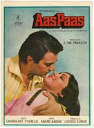 Aas Paas - Indian Movie Poster (xs thumbnail)