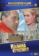 Kalina krasnaya - Russian Movie Cover (xs thumbnail)