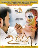 Urumi - Indian Movie Poster (xs thumbnail)