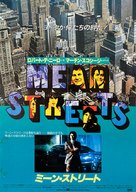 Mean Streets - Japanese Movie Poster (xs thumbnail)