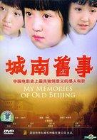 Cheng nan jiu shi - Movie Cover (xs thumbnail)