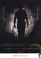 Hannibal Rising - Japanese Movie Poster (xs thumbnail)