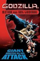 Gojira, Mosura, Kingu Gidorâ: Daikaijû sôkôgeki - DVD movie cover (xs thumbnail)