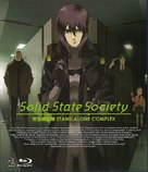 Kôkaku kidôtai: Stand Alone Complex Solid State Society - Japanese Blu-Ray cover (xs thumbnail)