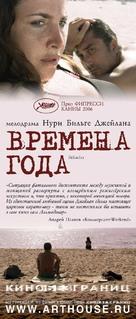 Iklimler - Russian Movie Poster (xs thumbnail)