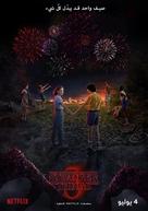 """Stranger Things"" - Egyptian Movie Poster (xs thumbnail)"