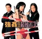 Jiang jian zhong ji pian zhi zui hou gao yang - Hong Kong Movie Poster (xs thumbnail)