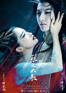 """The Flame's Daughter"" - Chinese Movie Poster (xs thumbnail)"