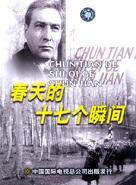 """Semnadtsat mgnoveniy vesny"" - Chinese Movie Cover (xs thumbnail)"