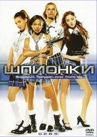 DEBS - Russian DVD movie cover (xs thumbnail)