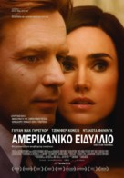 American Pastoral - Greek Movie Poster (xs thumbnail)
