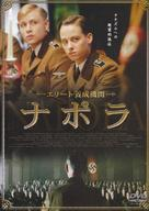 Napola - Elite für den Führer - Japanese Movie Cover (xs thumbnail)