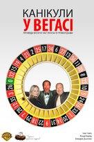 Vegas Vacation - Ukrainian Movie Poster (xs thumbnail)