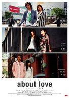 About Love - Japanese poster (xs thumbnail)